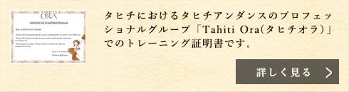 TahitiOra修了証書