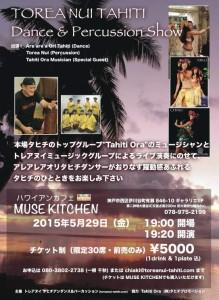 DanceshowMUSE