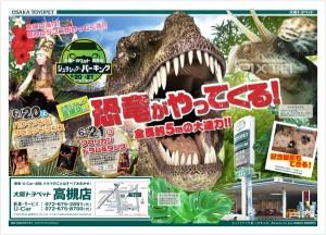 大阪トヨペット高槻店チラシ(縮小)