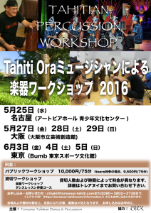 2016_WS_Flyer_Top_5_2
